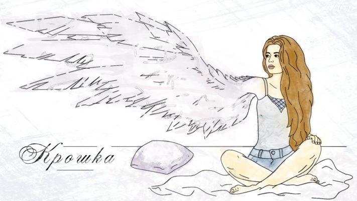 Крошка (автор рисунка Талани Кросс)