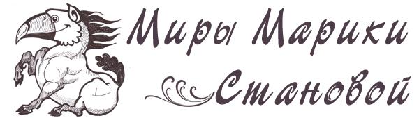 Творчество Марики Становой